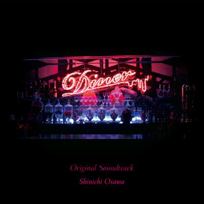 映画『Diner ダイナー』Original Soundtrack(CD)