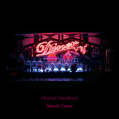 映画『Diner ダイナー』Original Soundtrack(CD)