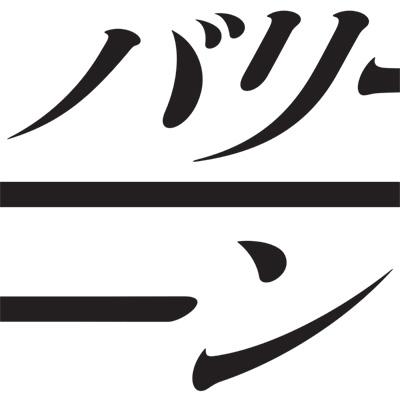 Bareeeeeeeeeen:足跡 mu Moショップ