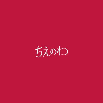 ちえのわ feat.峯田和伸(CD+DVD)