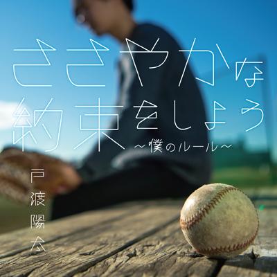 ささやかな約束をしよう~僕のルール~(CD)