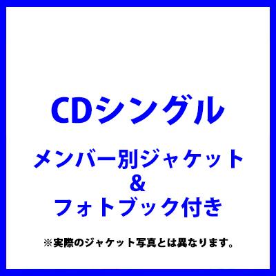 Coming Over(メンバー別ジャケット&フォトブック付き)