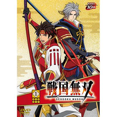 戦国無双DVD 1