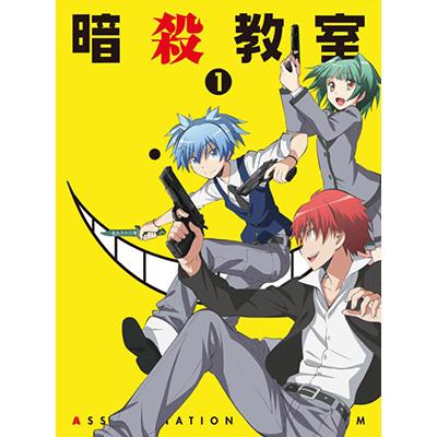 「暗殺教室」DVD初回生産限定版 1