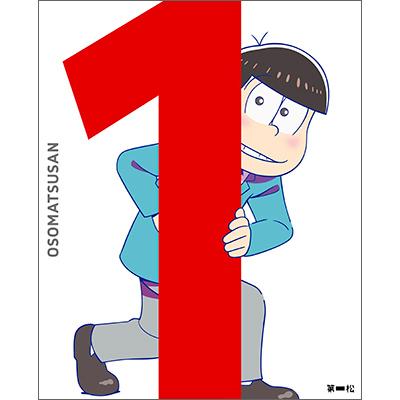おそ松さん DVD 第一松