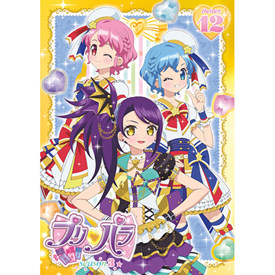 プリパラ Season3 theater.12[DVD]