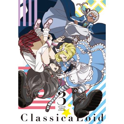 クラシカロイド 3(DVD)