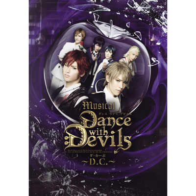 ミュージカル「Dance with Devils~D.C.~」(2枚組DVD+CD)