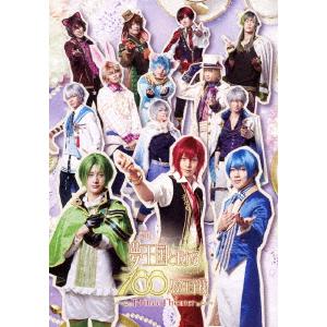 舞台「夢王国と眠れる100人の王子様 ~Prince Theater~」(2枚組DVD)
