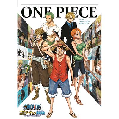 ONE PIECE エピソード オブ東の海 ~ルフィと4人の仲間の大冒険!!~【通常盤】(DVD)