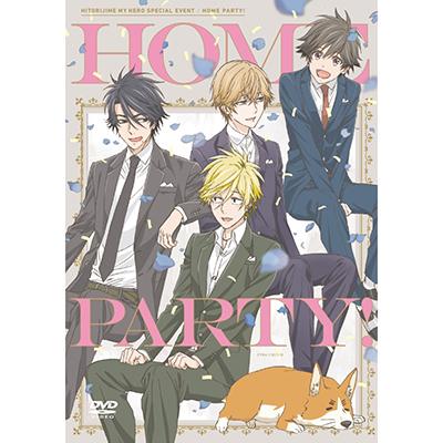 ひとりじめマイヒーロー スペシャルイベント「HOME PARTY!」(DVD+CD)