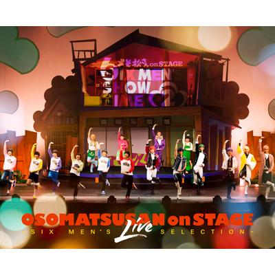 おそ松さん on STAGE ~SIX MEN'S LIVE SELECTION~(DVD2枚組)
