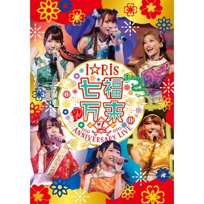 i☆Ris 7th Anniversary Live ~七福万来~ 通常版(DVD2枚組)