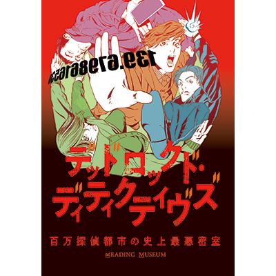 READING MUSEUM「デッドロックド・ディティクティヴズ~百万探偵都市の史上最悪密室~」(2DVD)