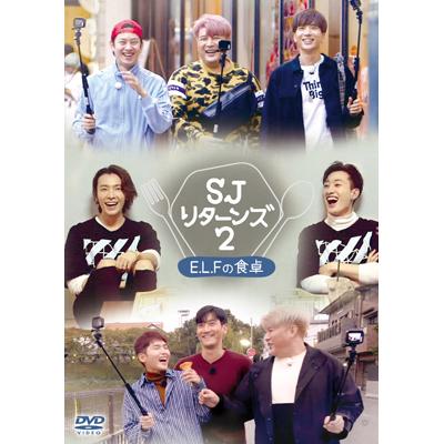 SJ リターンズ2 -E.L.Fの食卓-(DVD3枚組)