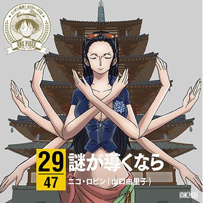 ワンピース ニッポン縦断!47クルーズCD in 奈良 謎が導くなら