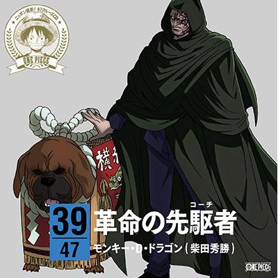 ワンピース ニッポン縦断!47クルーズCD in 高知 革命の先駆者