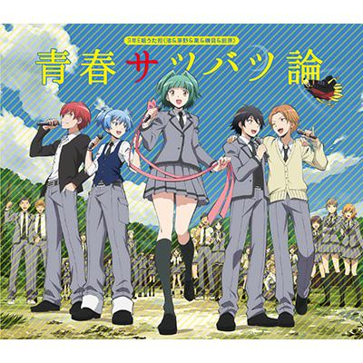 青春サツバツ論【CD+DVD】