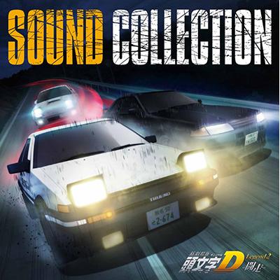 新劇場版 頭文字[イニシャル]D Legend2 -闘走- Sound Collection
