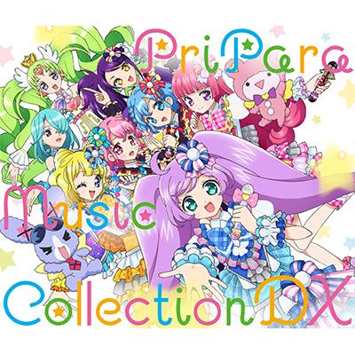 プリパラ☆ミュージックコレクション DX【CD2枚組+DVD】