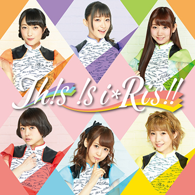 Th!s !s i☆Ris!!【CD】