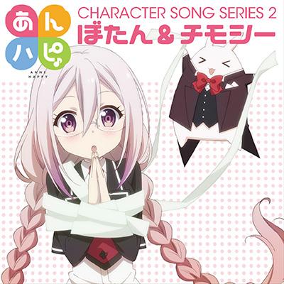 あんハピ♪キャラクターソングシリーズ2