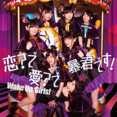 恋?で愛?で暴君です!(CD+DVD)