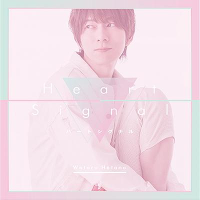 ひとりじめマイヒーロー OP 「ハートシグナル」 アーティスト盤(CD+DVD)