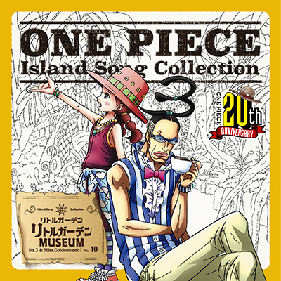 ONE PIECE Island Song Collection リトルガーデン「リトルガーデンMUSEUM」