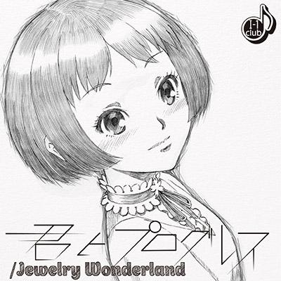 君とプログレス/Jewelry Wonderland