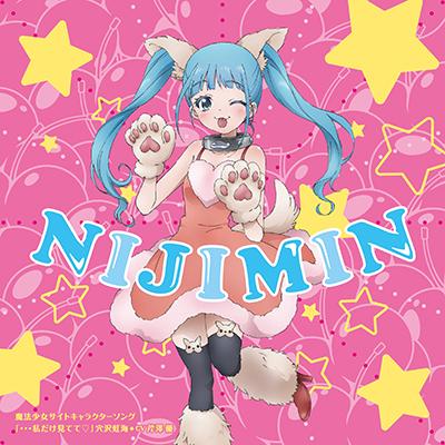 魔法少女サイト キャラクターソング「...私だけ見てて」 CD