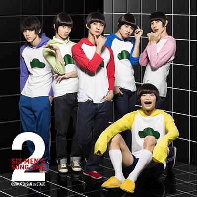 舞台おそ松さんon STAGE ~SIX MEN'S SONG TIME2~(CD)
