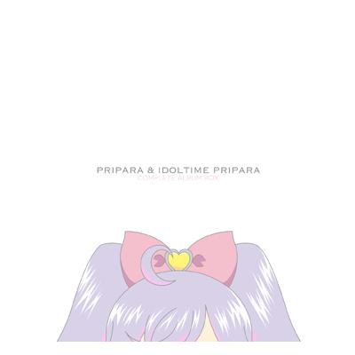 プリパラ&アイドルタイムプリパラコンプリートアルバムBOX(CD)