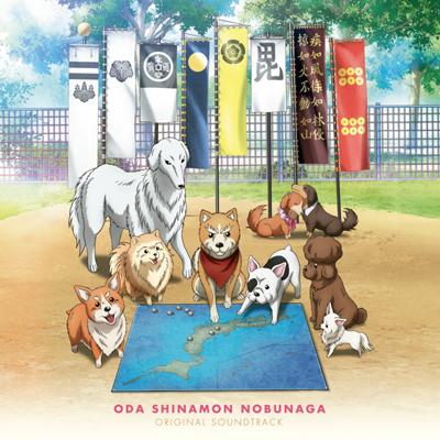 織田シナモン信長 Original Sound Track(CD)