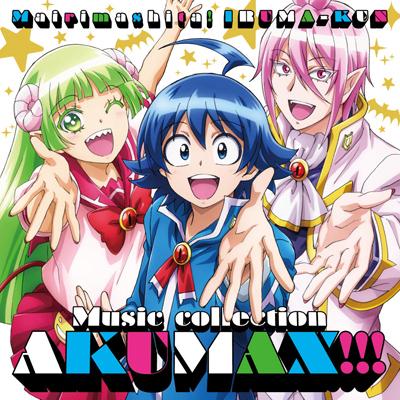 魔入りました!入間くん ミュージックコレクション 悪MAX!!!(CD)