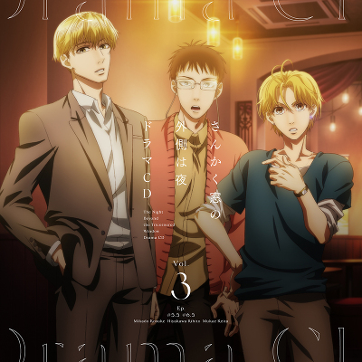 「さんかく窓の外側は夜」ドラマCD(3)(CD)