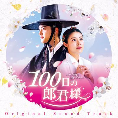 100日の郎君様 オリジナルサウンドトラック(CD)