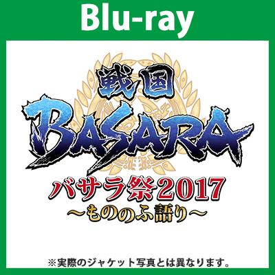 バサラ祭2017 ~もののふ語り~(Blu-ray)
