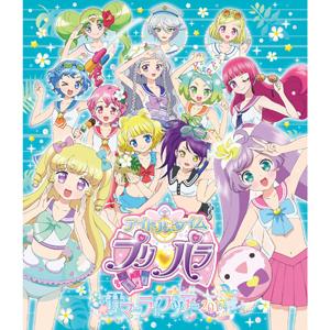 アイドルタイムプリパラ サマーライブ2017 BD