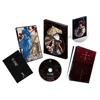 十二大戦 ディレクターズカット版 Vol,3(Blu-ray)