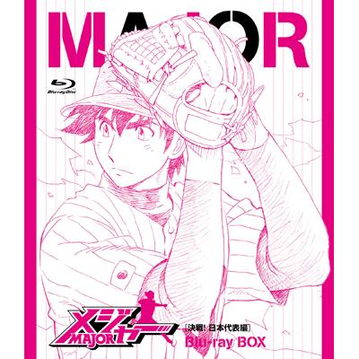 メジャー[決戦! 日本代表編] Blu-ray BOX(4枚組Blu-ray)