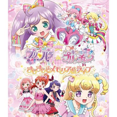 劇場版プリパラ&キラッとプリ☆チャン ~きらきらメモリアルライブ~(Blu-ray Disc)