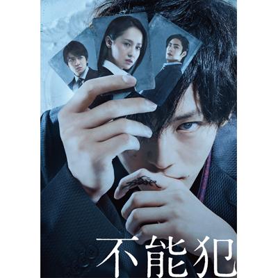 「不能犯」BD豪華版(Blu-ray+DVD)