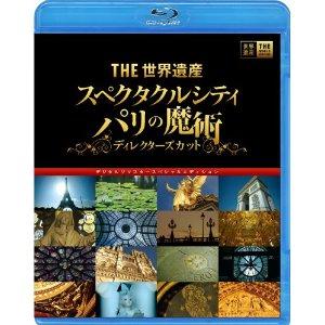 THE世界遺産『スペクタクルシティ パリの魔術』ディレクターズカット デジタルリマスタースペシャルエディション