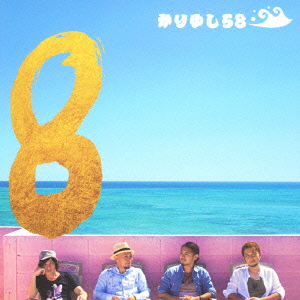 8(CDのみ)