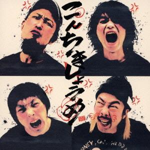 こんちきしょうめ(CDのみ)