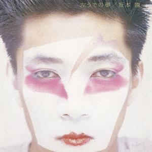 左うでの夢【完全生産限定盤】(LPレコード)