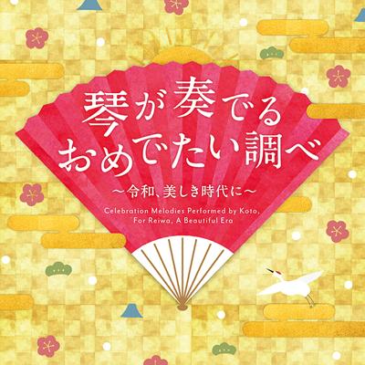 琴が奏でるおめでたい調べ~令和、美しき時代に~(CD)