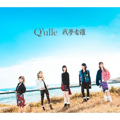 <mu-moショップ/イベント会場盤A>我夢者羅(CD)