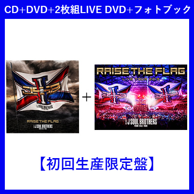 RAISE THE FLAG【初回生産限定盤】(CD+DVD+2DVD)